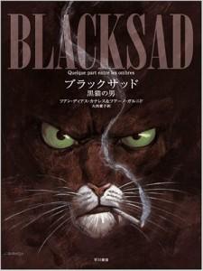 20160423 ブラックサッド2
